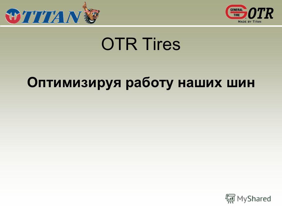 OTR Tires Оптимизируя работу наших шин