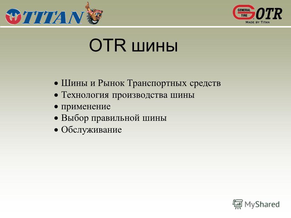 OTR шины Шины и Рынок Транспортных средств Технология производства шины применение Выбор правильной шины Обслуживание