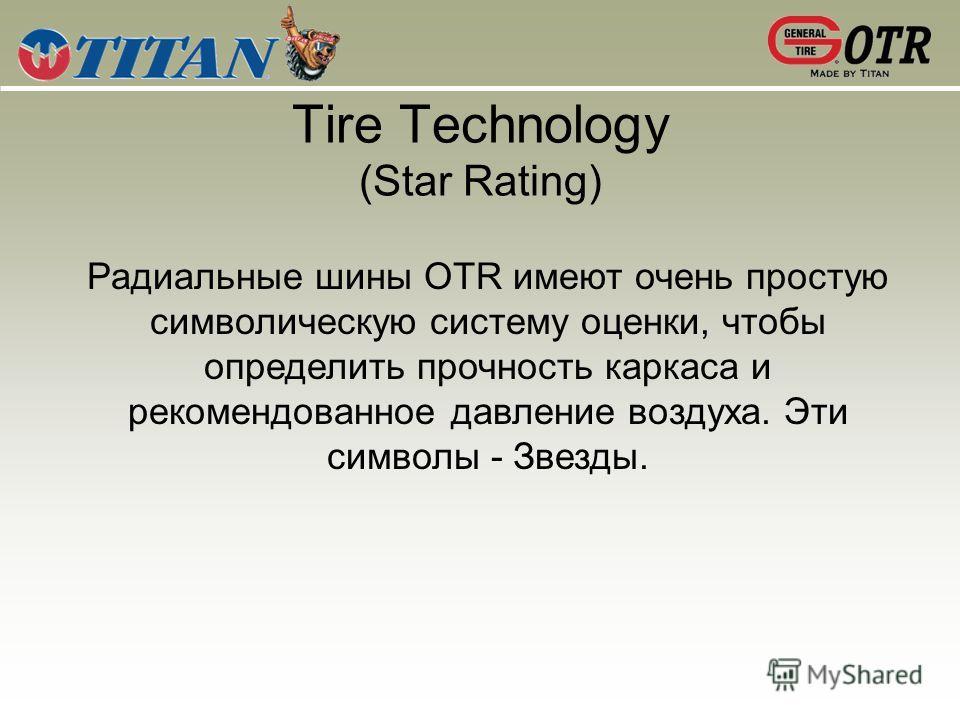 Tire Technology (Star Rating) Радиальные шины OTR имеют очень простую символическую систему оценки, чтобы определить прочность каркаса и рекомендованное давление воздуха. Эти символы - Звезды.