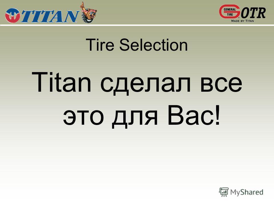 Tire Selection Titan сделал все это для Вас!