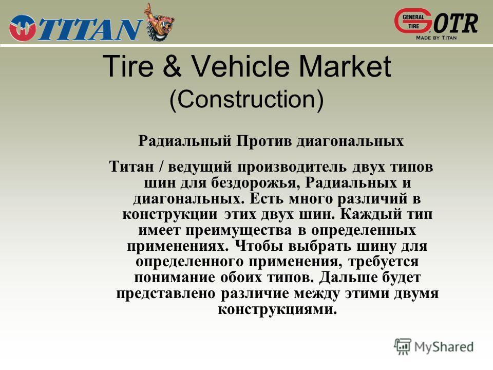 Tire & Vehicle Market (Construction) Радиальный Против диагональных Титан / ведущий производитель двух типов шин для бездорожья, Радиальных и диагональных. Есть много различий в конструкции этих двух шин. Каждый тип имеет преимущества в определенных