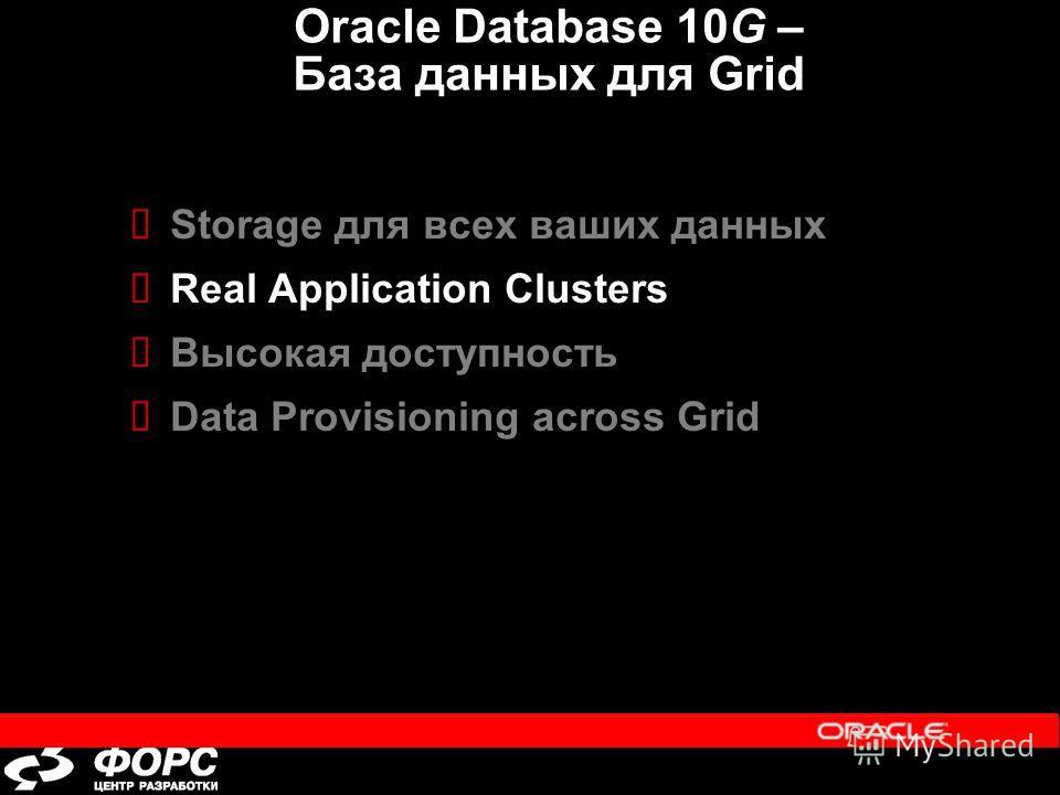Oracle Database 10G – База данных для Grid Storage для всех ваших данных Real Application Clusters Высокая доступность Data Provisioning across Grid