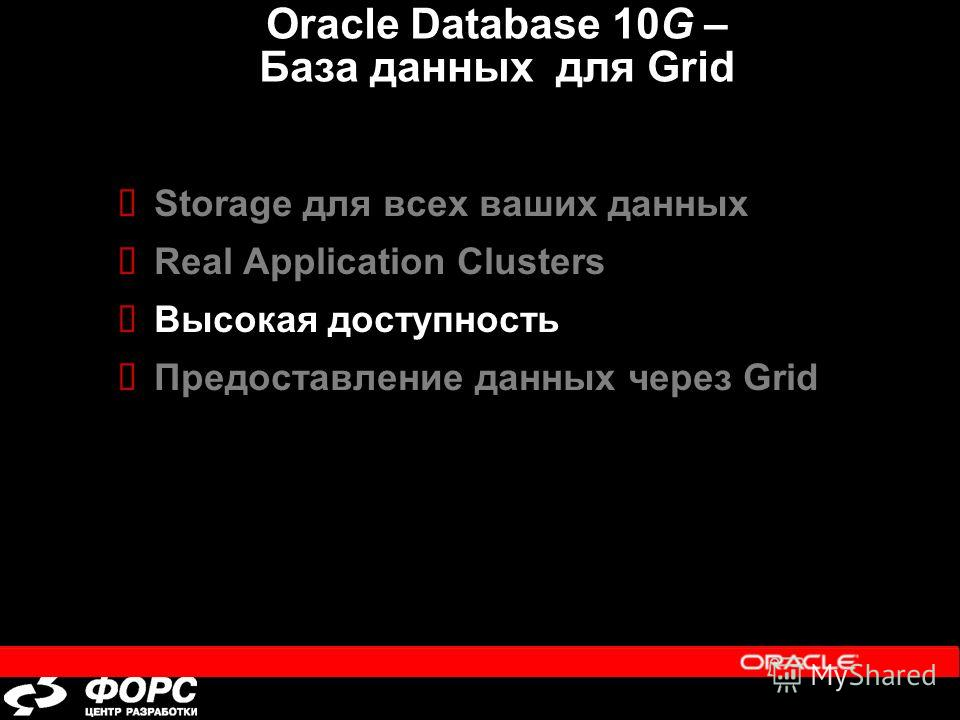 Oracle Database 10G – База данных для Grid Storage для всех ваших данных Real Application Clusters Высокая доступность Предоставление данных через Grid