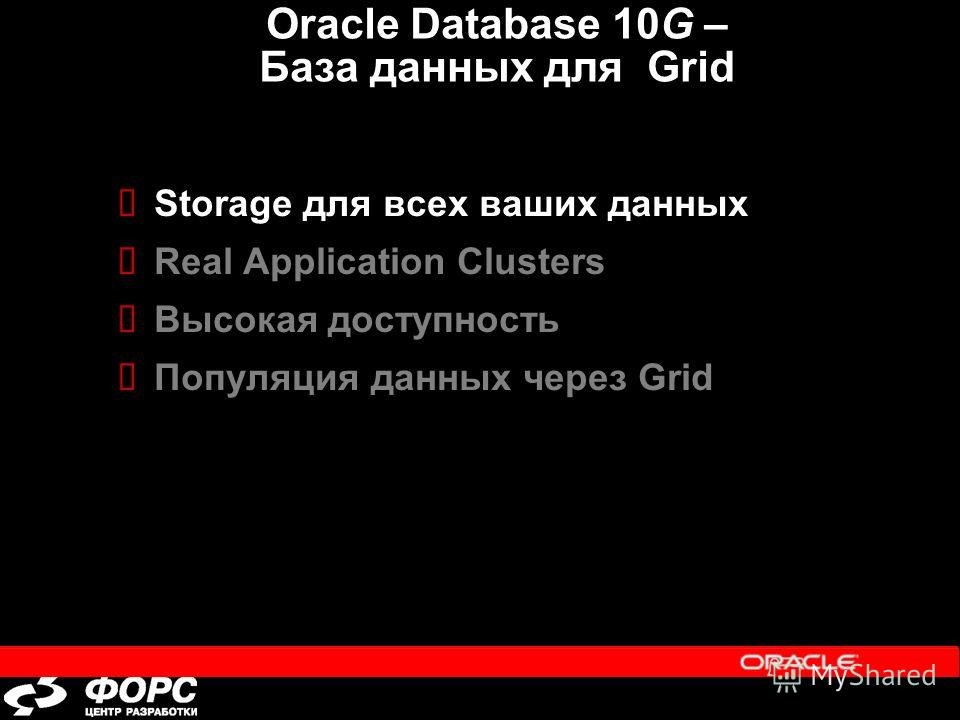 Oracle Database 10G – База данных для Grid Storage для всех ваших данных Real Application Clusters Высокая доступность Популяция данных через Grid