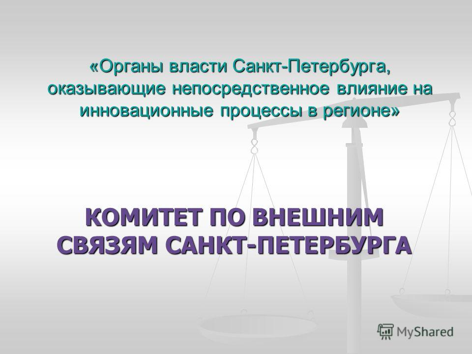 «Органы власти Санкт-Петербурга, оказывающие непосредственное влияние на инновационные процессы в регионе» КОМИТЕТ ПО ВНЕШНИМ СВЯЗЯМ САНКТ-ПЕТЕРБУРГА