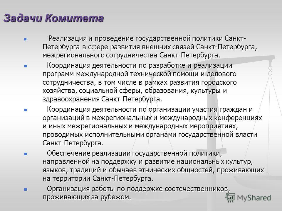 Реализация и проведение государственной политики Санкт- Петербурга в сфере развития внешних связей Санкт-Петербурга, межрегионального сотрудничества Санкт-Петербурга. Реализация и проведение государственной политики Санкт- Петербурга в сфере развития