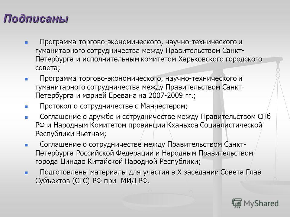 Подписаны Программа торгово-экономического, научно-технического и гуманитарного сотрудничества между Правительством Санкт- Петербурга и исполнительным комитетом Харьковского городского совета; Программа торгово-экономического, научно-технического и г