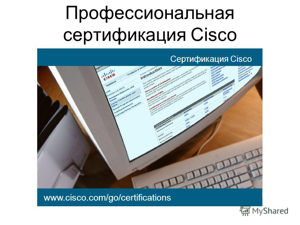 www.cisco.com/go/certifications Сертификация Cisco Профессиональная сертификация Cisco