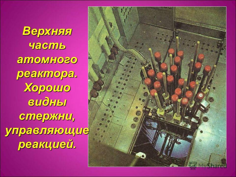 Верхняя часть атомного реактора. Хорошо видны стержни, управляющие реакцией.