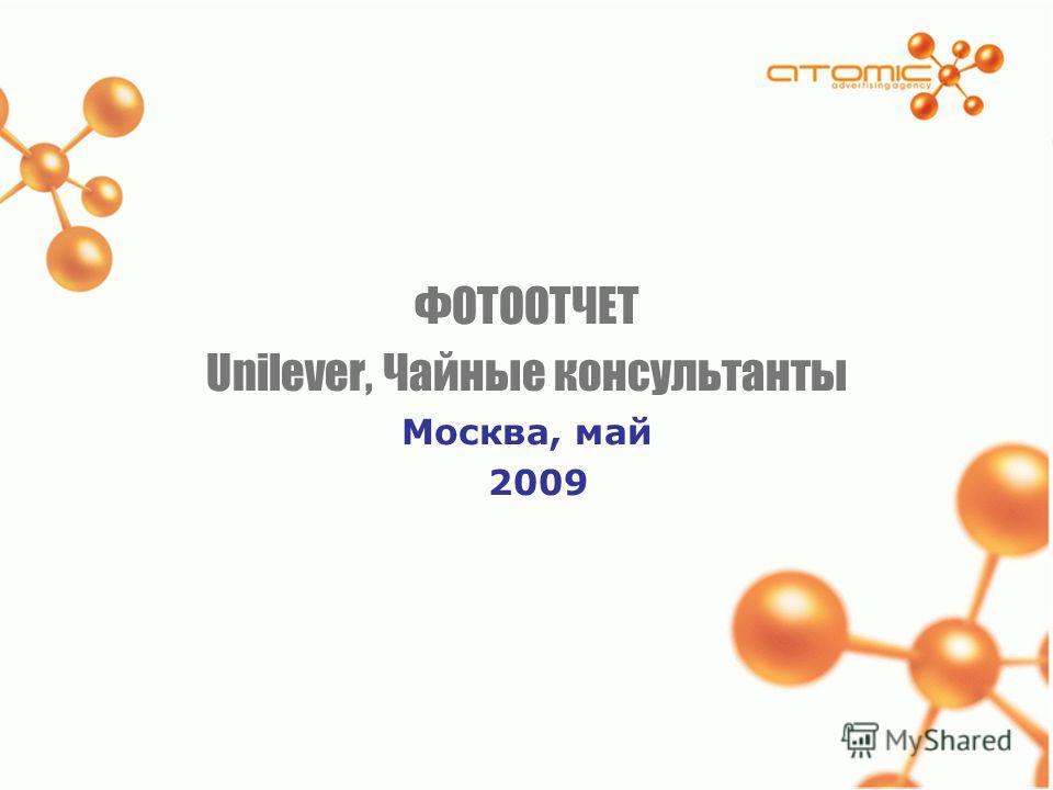 ФОТООТЧЕТ Unilever, Чайные консультанты Москва, май 2009