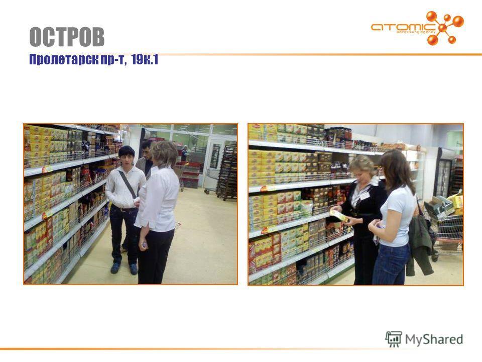 ОСТРОВ Пролетарск пр-т, 19 к.1