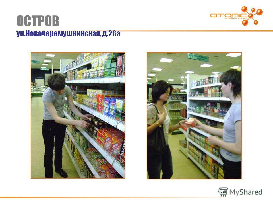 ОСТРОВ ул.Новочеремушкинская, д.26 а