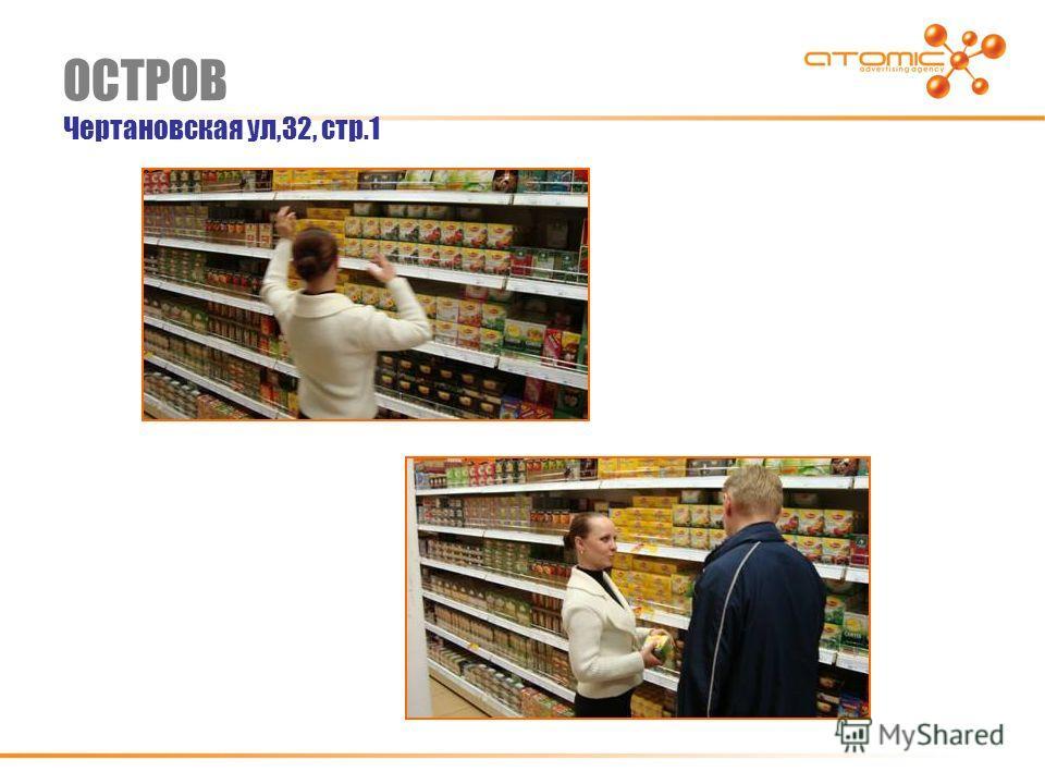 ОСТРОВ Чертановская ул,32, стр.1
