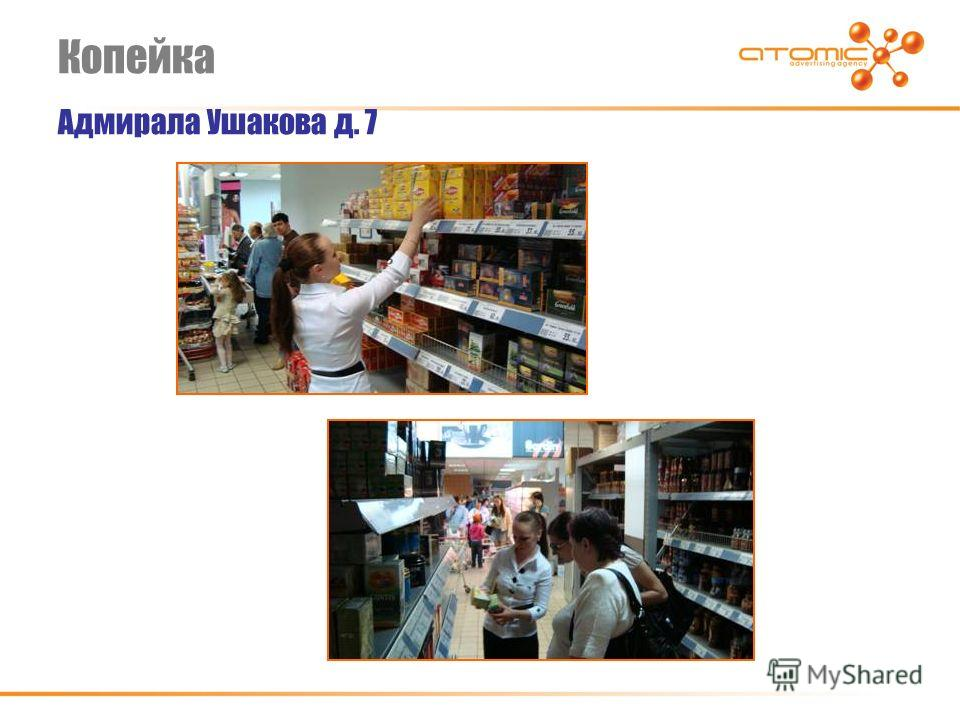 Копейка Адмирала Ушакова д. 7