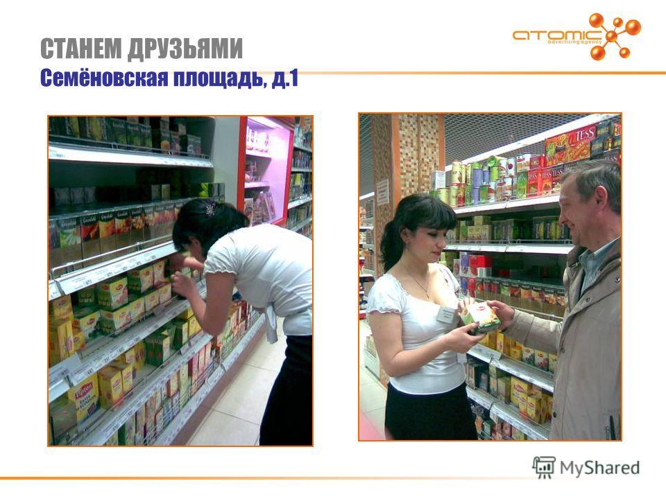 СТАНЕМ ДРУЗЬЯМИ Семёновская площадь, д.1