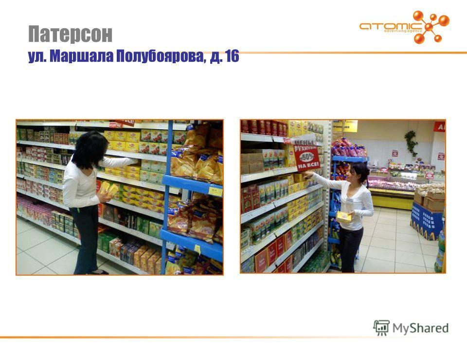 Патерсон ул. Маршала Полубоярова, д. 16