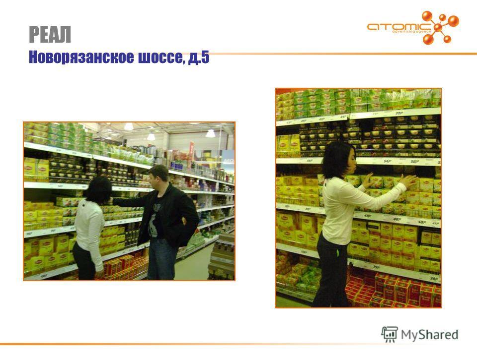 РЕАЛ Новорязанское шоссе, д.5