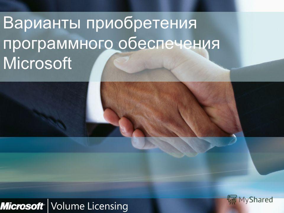 Варианты приобретения программного обеспечения Microsoft