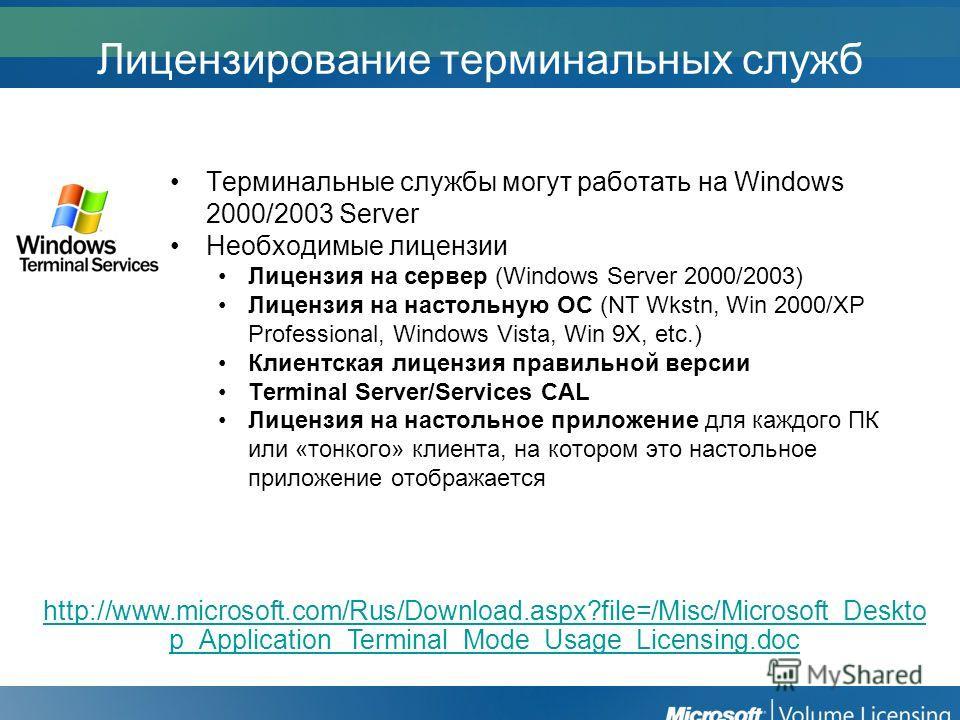 Лицензирование терминальных служб Терминальные службы могут работать на Windows 2000/2003 Server Необходимые лицензии Лицензия на сервер (Windows Server 2000/2003) Лицензия на настольную ОС (NT Wkstn, Win 2000/XP Professional, Windows Vista, Win 9X,