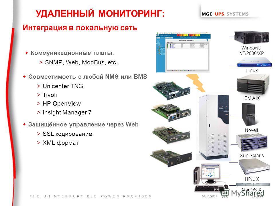 T H E U N I N T E R R U P T I B L E P O W E R P R O V I D E R04/11/2014page 28 IBM AIX Интеграция в локальную сеть w Коммуникационные платы. >SNMP, Web, ModBus, etc. Windows NT/2000/XP Sun Solaris Linux Novell MacOS X HP/UX w Совместимость с любой NM