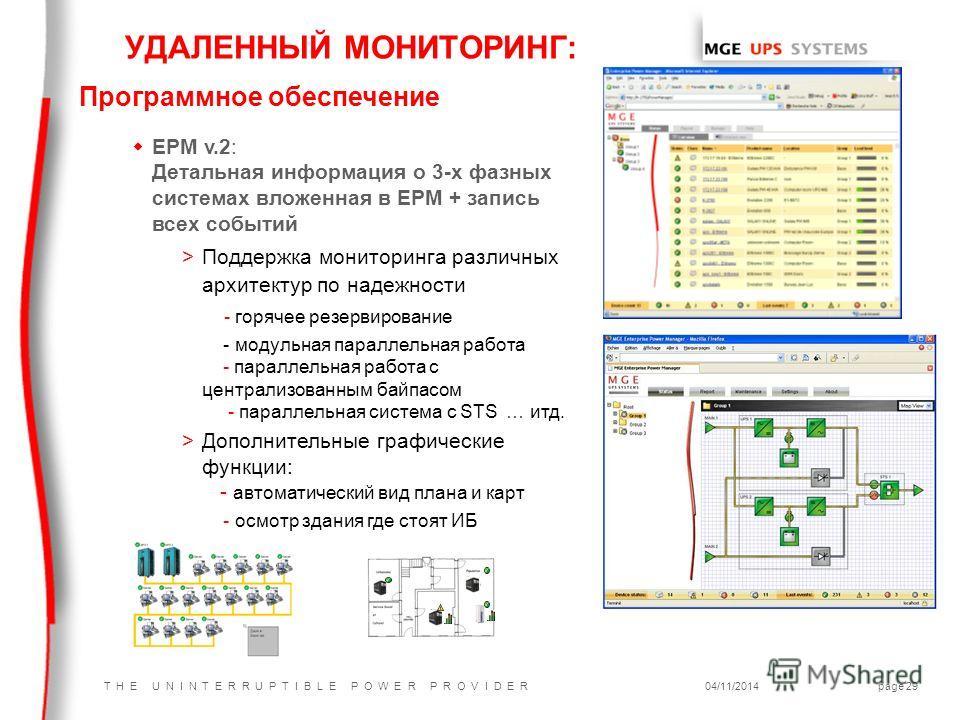 T H E U N I N T E R R U P T I B L E P O W E R P R O V I D E R04/11/2014page 29 wEPM v.2: Детальная информация о 3-х фазных системах вложенная в EPM + запись всех событий >Поддержка мониторинга различных архитектур по надежности - горячее резервирован