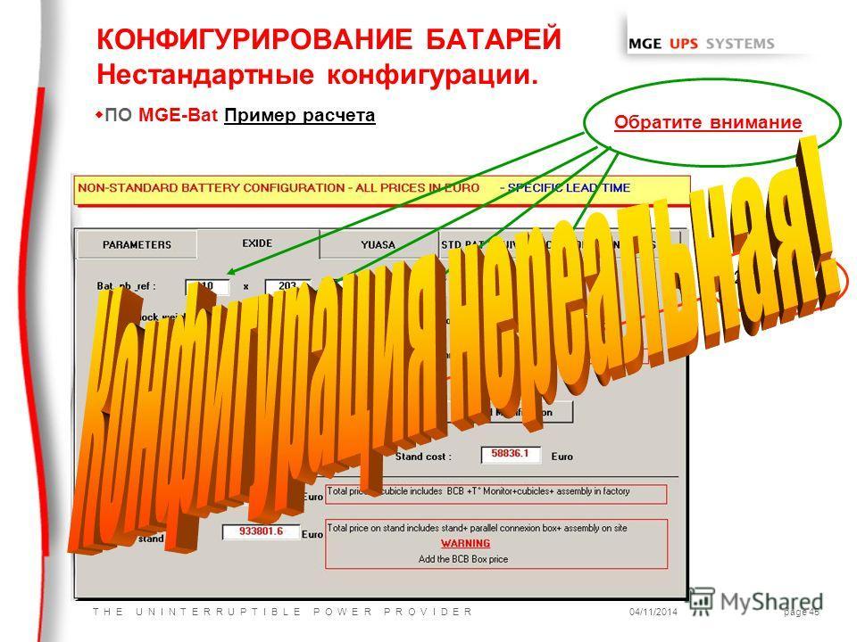 T H E U N I N T E R R U P T I B L E P O W E R P R O V I D E R04/11/2014page 45 КОНФИГУРИРОВАНИЕ БАТАРЕЙ Нестандартные конфигурации. wПО MGE-Bat Пример расчета Обратите внимание 2,157Е+4