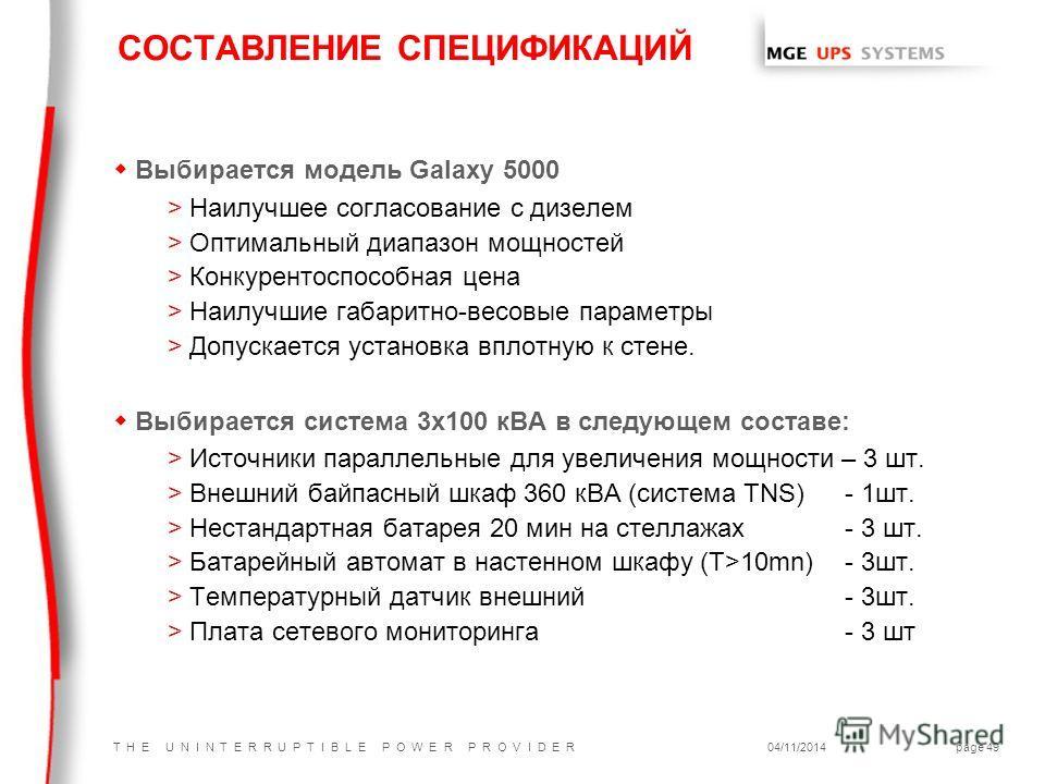 T H E U N I N T E R R U P T I B L E P O W E R P R O V I D E R04/11/2014page 49 w Выбирается модель Galaxy 5000 >Наилучшее согласование с дизелем >Оптимальный диапазон мощностей >Конкурентоспособная цена >Наилучшие габаритно-весовые параметры >Допуска