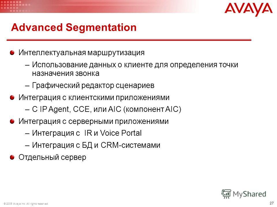 27 © 2005 Avaya Inc. All rights reserved. Advanced Segmentation Интеллектуальная маршрутизация –Использование данных о клиенте для определения точки назначения звонка –Графический редактор сценариев Интеграция с клиентскими приложениями –С IP Agent,