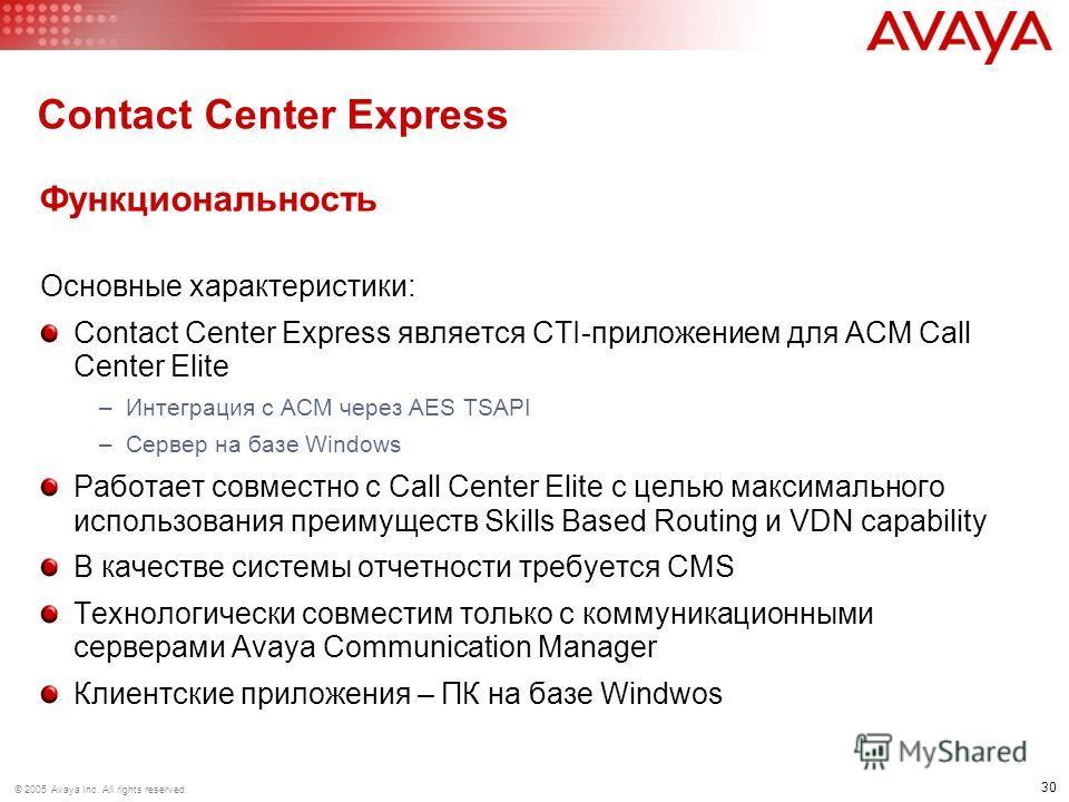 30 © 2005 Avaya Inc. All rights reserved. Функциональность Основные характеристики: Contact Center Express является CTI-приложением для ACM Call Center Elite –Интеграция с АСМ через AES TSAPI –Cервер на базе Windows Работает совместно с Call Center E