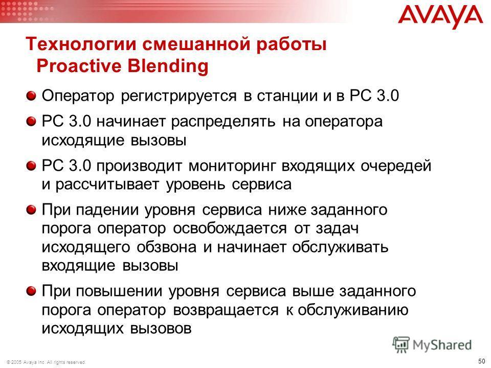 50 © 2005 Avaya Inc. All rights reserved. Технологии смешанной работы Proactive Blending Оператор регистрируется в станции и в PC 3.0 PC 3.0 начинает распределять на оператора исходящие вызовы PC 3.0 производит мониторинг входящих очередей и рассчиты