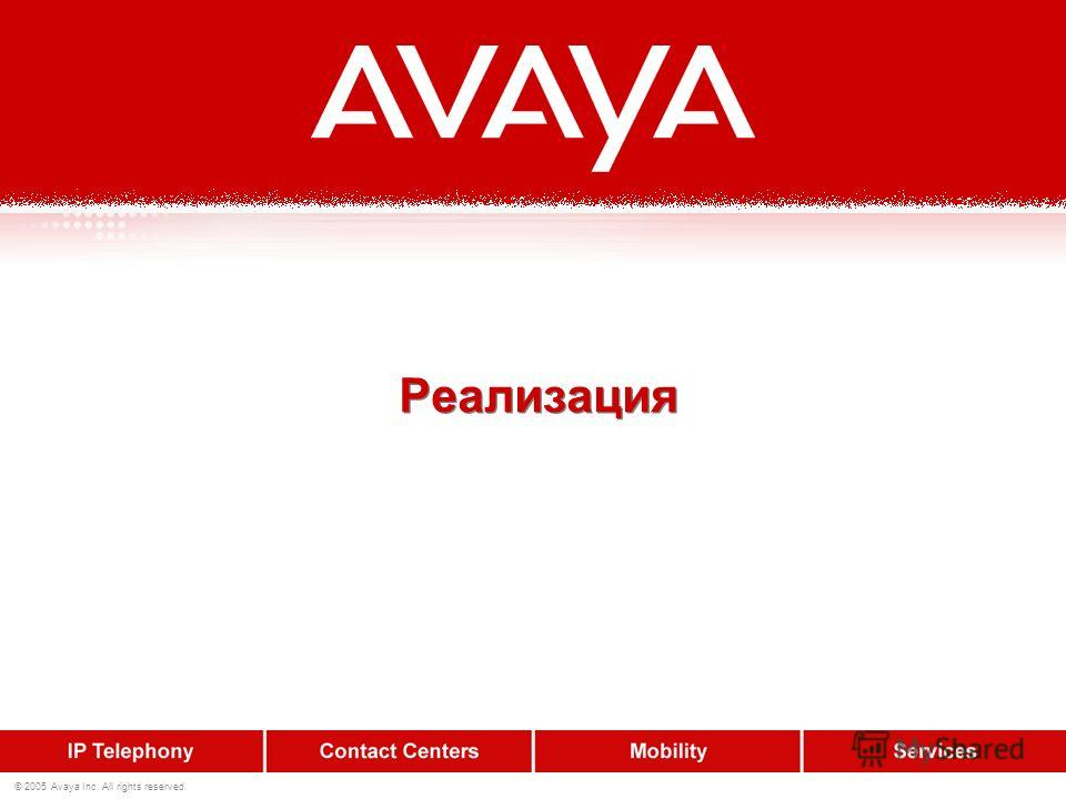 © 2005 Avaya Inc. All rights reserved. Реализация