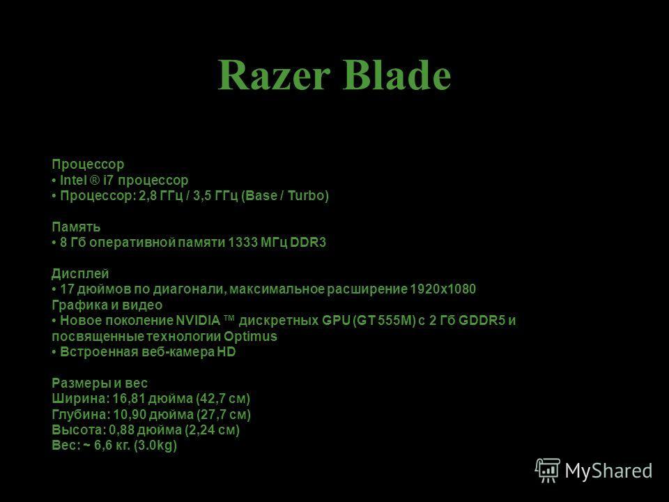 Процессор Intel ® i7 процессор Процессор: 2,8 ГГц / 3,5 ГГц (Base / Turbo) Память 8 Гб оперативной памяти 1333 МГц DDR3 Дисплей 17 дюймов по диагонали, максимальное расширение 1920x1080 Графика и видео Новое поколение NVIDIA дискретных GPU (GT 555M)