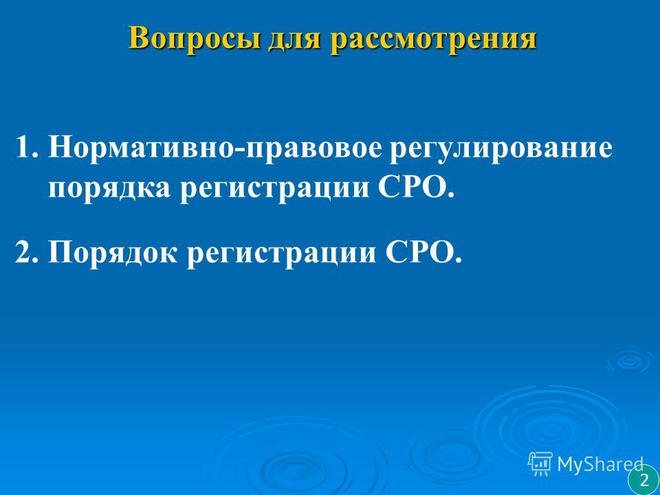Вопросы для рассмотрения 1. Нормативно-правовое регулирование порядка регистрации СРО. 2. Порядок регистрации СРО. 2