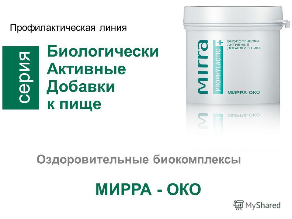 Оздоровительные биокомплексы Биологически Активные Добавки к пище Профилактическая линия серия МИРРА - ОКО