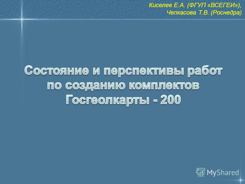 Киселев Е.А. (ФГУП «ВСЕГЕИ»), Чепкасова Т.В. (Роснедра)