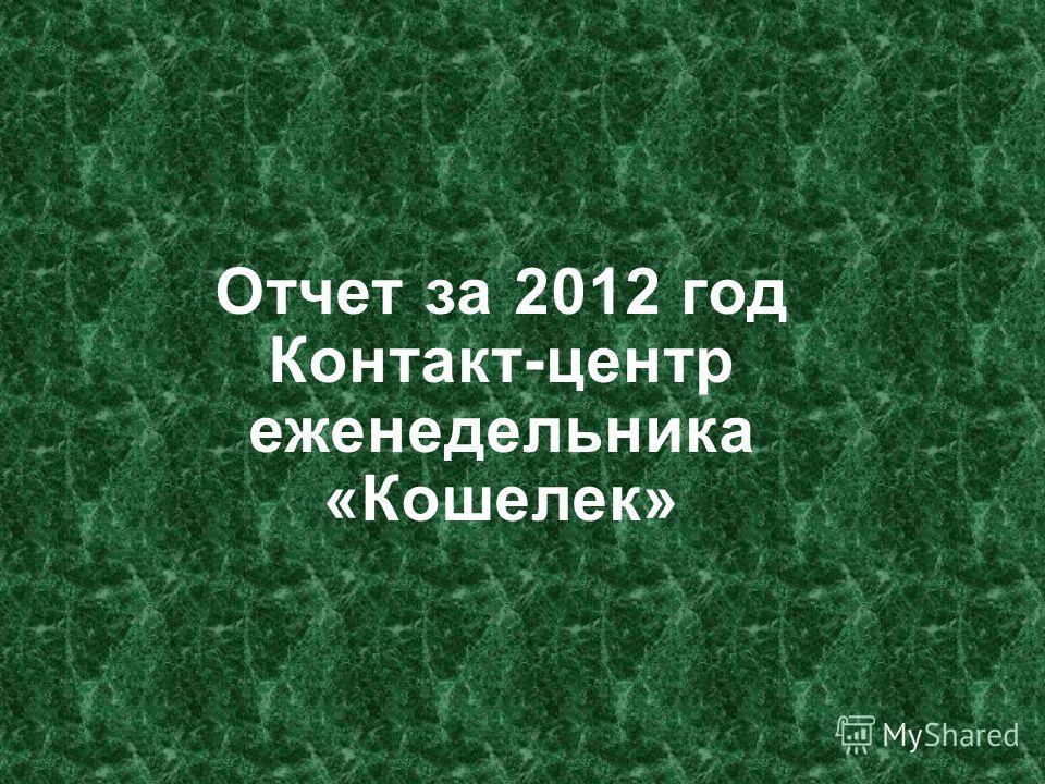 Отчет за 2012 год Контакт-центр еженедельника «Кошелек»