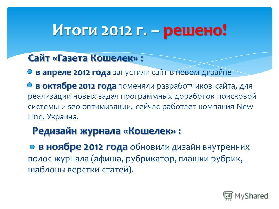Сайт «Газета Кошелек» : в апреле 2012 года в апреле 2012 года запустили сайт в новом дизайне в октябре 2012 года в октябре 2012 года поменяли разработчиков сайта, для реализации новых задач программных доработок поисковой системы и seo-оптимизации, с