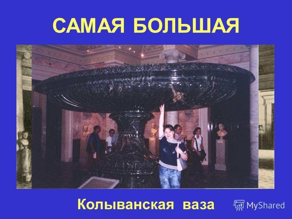 САМЫЙ БОЛЬШОЙ Царь-колокол