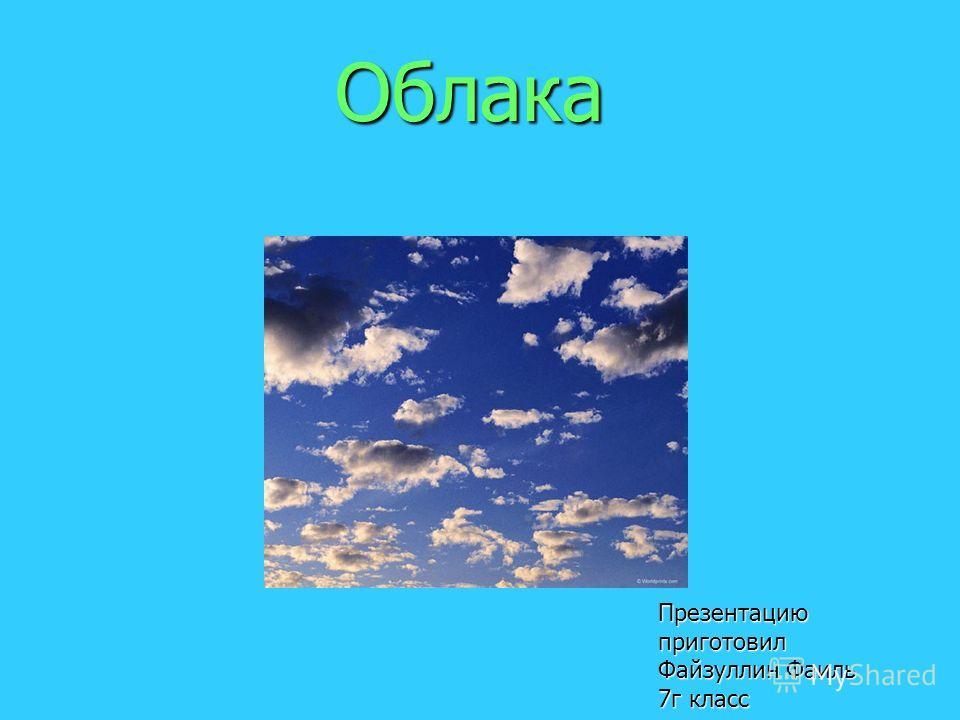 Облака Облака Презентацию приготовил Файзуллин Фаиль 7 г класс