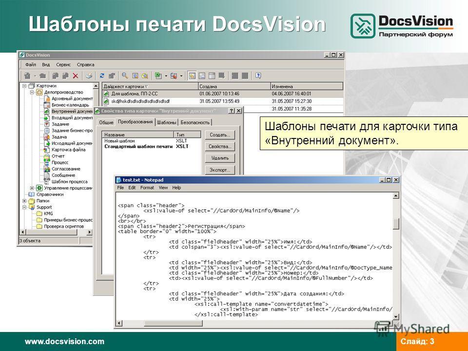 www.docsvision.com Слайд: 3 Шаблоны печати DocsVision Шаблоны печати для карточки типа «Внутренний документ».