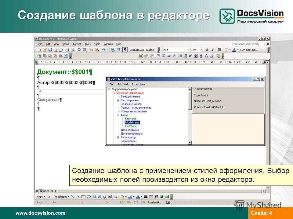 www.docsvision.com Слайд: 4 Создание шаблона в редакторе Создание шаблона с применением стилей оформления. Выбор необходимых полей производится из окна редактора.