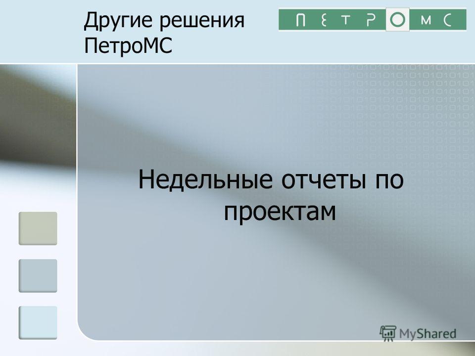 Другие решения ПетроМС Недельные отчеты по проектам