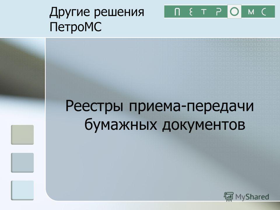 Другие решения ПетроМС Реестры приема-передачи бумажных документов