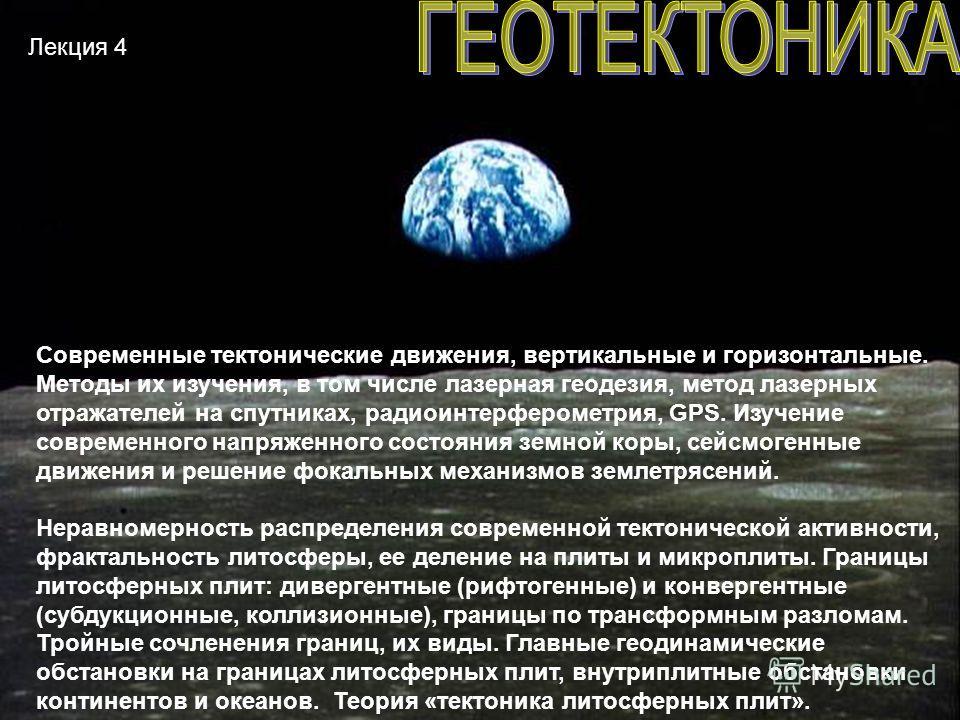 Лекция 4 Современные тектонические движения, вертикальные и горизонтальные. Методы их изучения, в том числе лазерная геодезия, метод лазерных отражателей на спутниках, радиоинтерферометрия, GPS. Изучение современного напряженного состояния земной кор