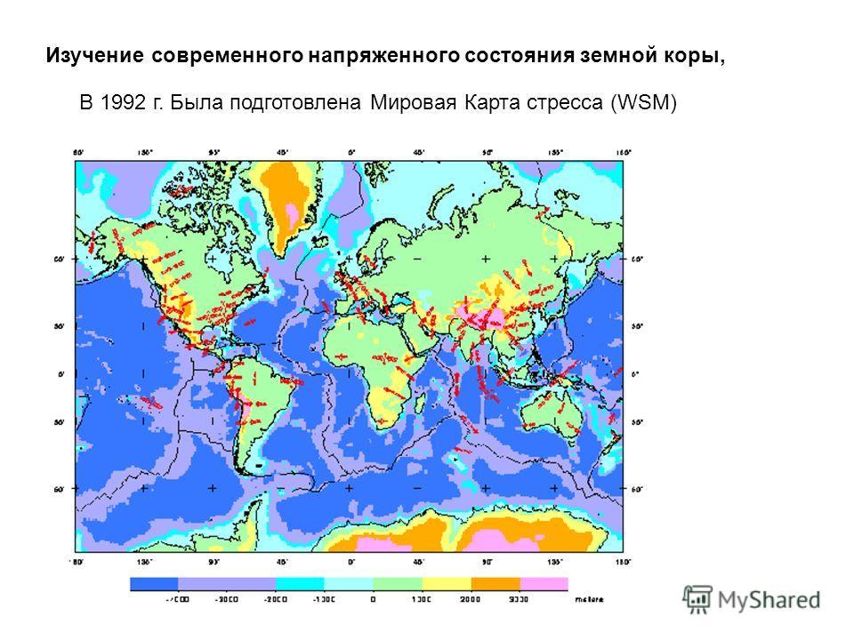 Изучение современного напряженного состояния земной коры, В 1992 г. Была подготовлена Мировая Карта стресса (WSM)