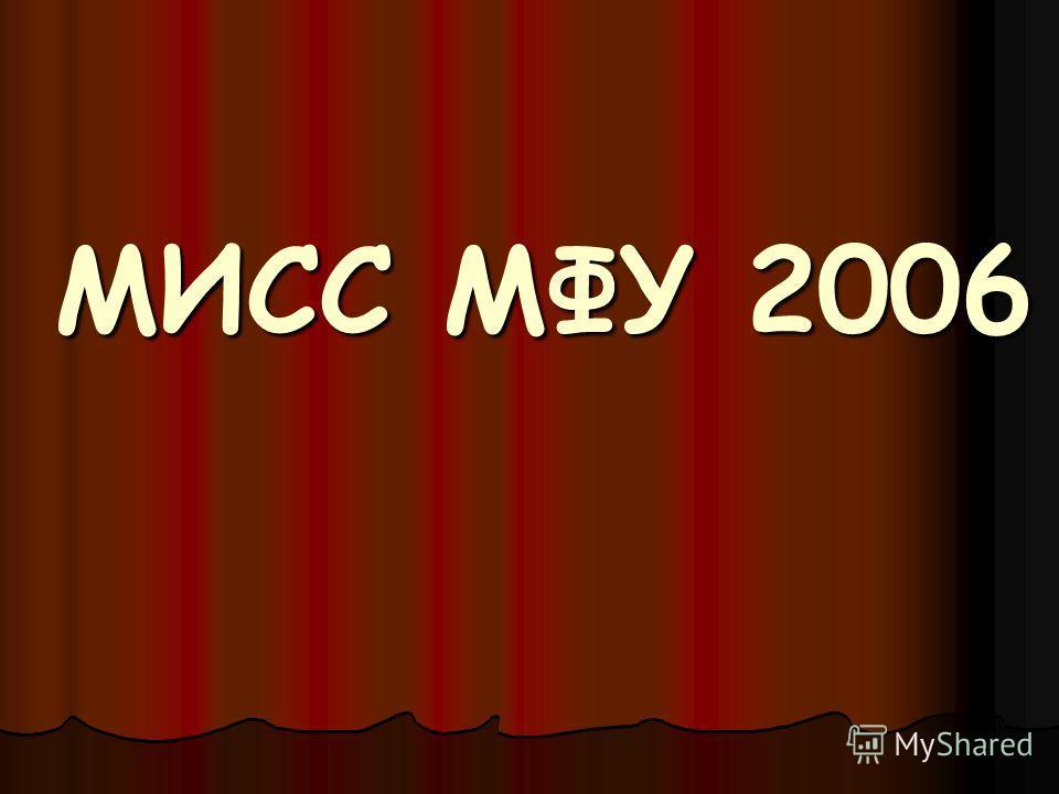 МИСС МФУ 2006