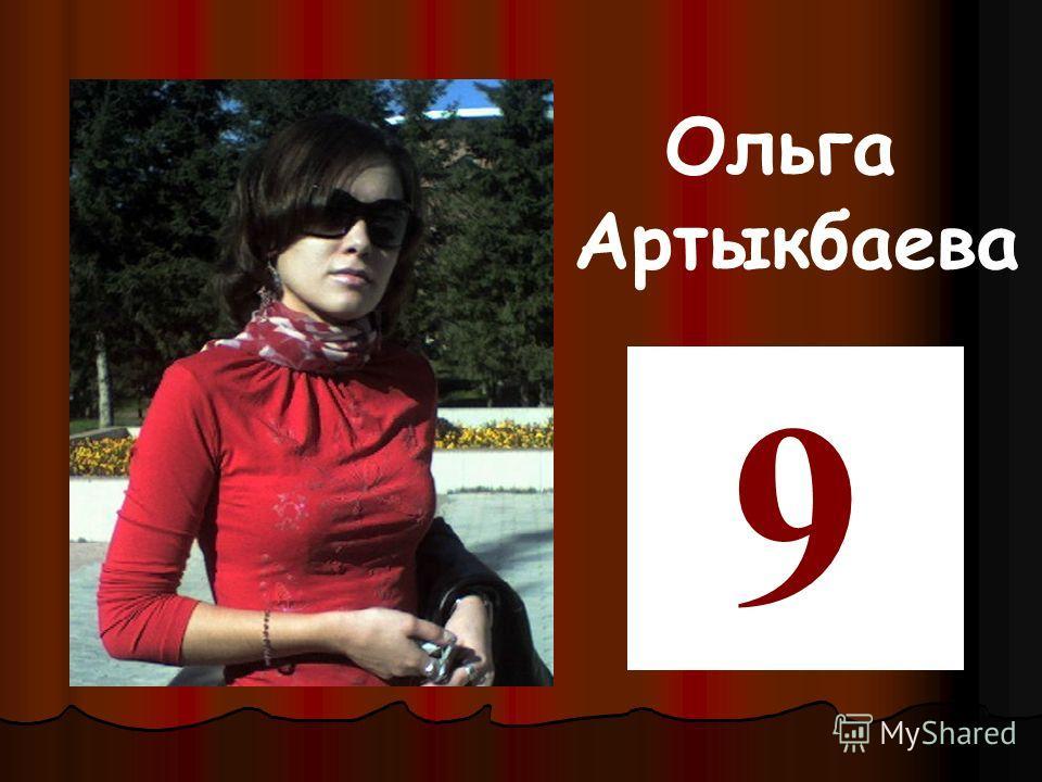 Ольга Артыкбаева 9