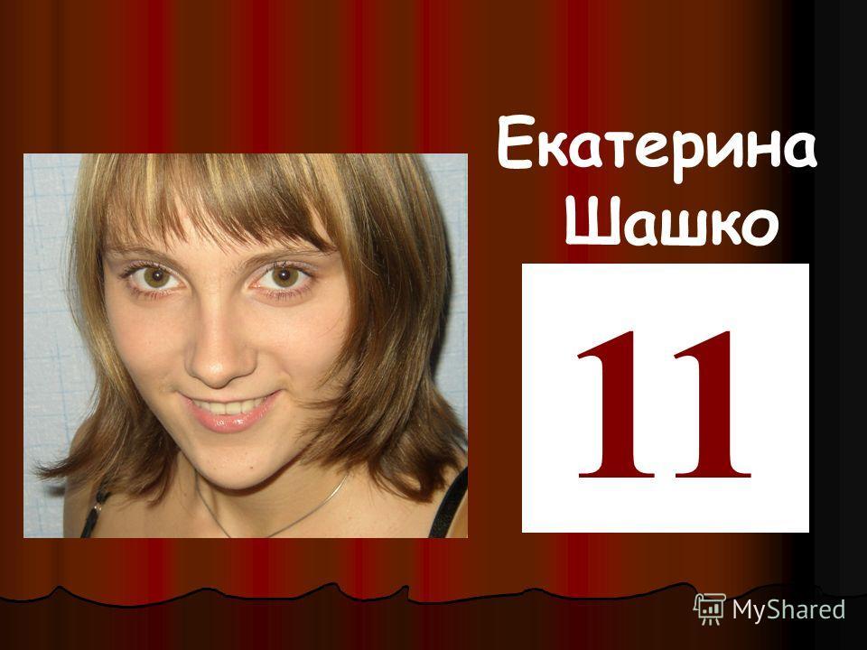 Екатерина Шашко 11