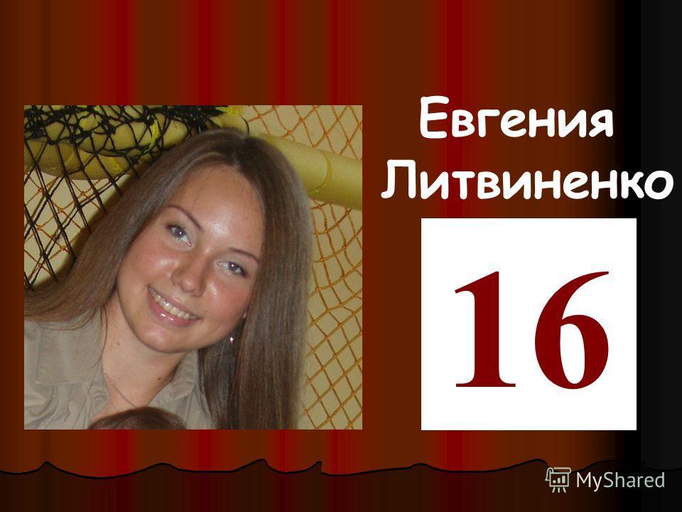 Евгения Литвиненко 16