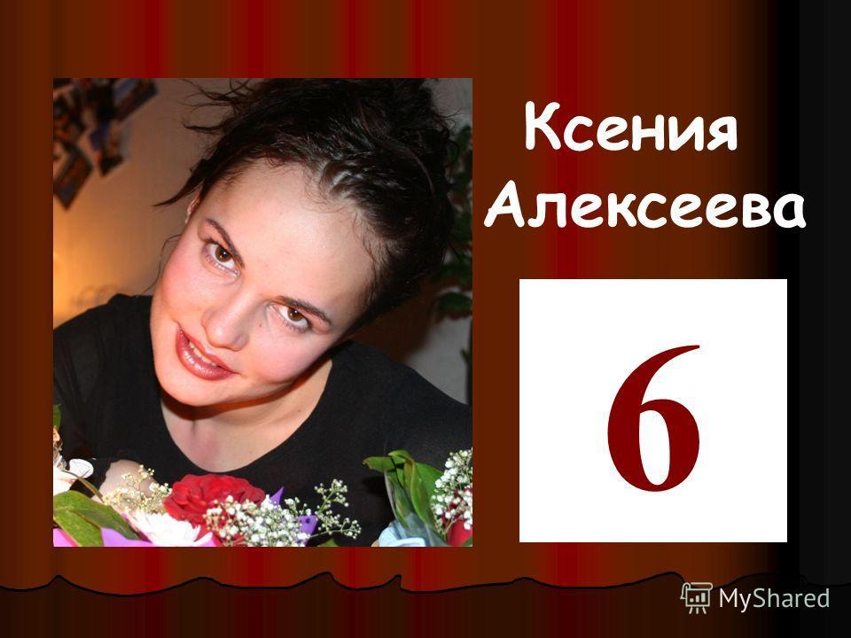 Ксения Алексеева 6